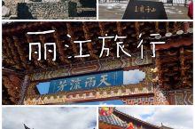 作为在丽江呆了快四年的大学生,忍不住给大家分享一下来丽江旅行要注意的几点,帮助大家有个愉快舒适的丽江