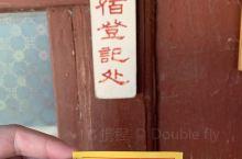 隋代古寺吃素斋