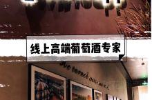 人生得意需尽欢,美酒爱好者有福啦~一个强大的[啤酒]葡萄酒App正蓄势待发,正式进驻上海。多达600