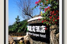 周边环境对度假酒店至关重要。新兴县象窝酒店利用原茶场的生态环境,在山腰上设计和建造,使酒店置身于群山