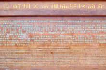 天下关庙之首:解州关帝庙  解州关帝庙,关公家乡—曾经解良县(运城解州镇西部)。始建于隋开皇九年(5