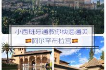 小西班牙通教你快速通关阿尔罕布拉宫  自从去了西班牙的格拉纳达之后,每次听《阿尔罕布拉宫的回忆》,