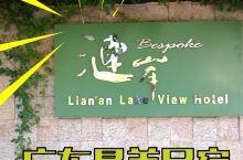 广州周边游肇庆网红打卡地丨去过很多有意思的地方,也住过不少客栈,没有哪里可像涟岸湖居这里把美做到了极