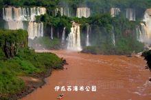 伊瓜苏瀑布绝佳拍照点  有没有人曾告诉你,没来过伊瓜苏瀑布,就不算来过巴西!  位于巴西边境,接壤阿