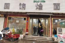 回饷烩面馆,这家店位置在郑州荥阳的演武路地税局对面,朋友带我一起去的,据说是蛮有特色,老板是清真回族