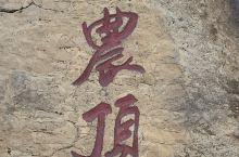 神农架林区位于湖北省西北部,是一个山川交错的地方,因华夏始祖神农氏尝百草救民之传说而得名。林区中林密