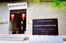 """安吴青训班纪念馆——睹""""周莹""""故居风貌,感受红色记忆!   随着电视剧《那年花开月正圆》的热播,安吴"""