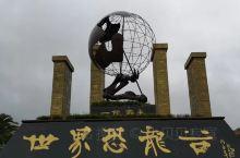 世界恐龙谷+浏阳花海
