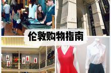 伦敦:购物的天堂!  第一次来伦敦一定会让你对时尚有新的认识,除了是女人们的购物天堂,能够拥有一套全