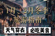 贵州旅游 必看1-2月最全冬季旅游指南 发现最近有很多打算去贵州玩的朋友都在问一些关于天气和一些游玩