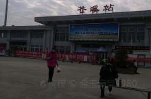 苍溪火车站