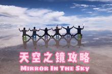 马来西亚超小众秘景,天空之镜攻略  玻利维亚有一个由高原盐湖形成的「天空之镜」,没想到马来西亚也有一