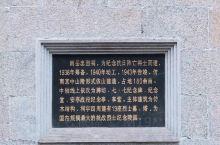 南岳忠烈祠向革命烈士致敬……今天的幸福生活来之不易,值得珍惜,不忘初心,牢记历史,努力学习和工作,南