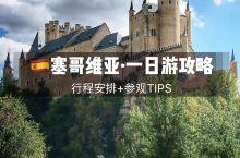 塞哥维亚一日游行程安排+美食推荐+参观TIPS+交通攻略  塞哥维亚(Segovia)是西班牙卡斯