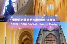 拍照超美的大教堂圣母玛利亚与圣洗者约翰升天教堂 在布拉格郊区不远的 库特纳霍拉 小镇,离 人骨教堂