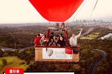 【墨尔本|人生总要坐一次热气球!】  说到墨尔本的娱乐,那就不得不提到热气球项目。  开创热气球项目