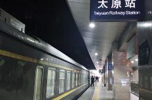 高铁站打卡 太原站