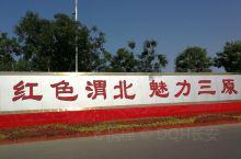 三原·咸阳       交通攻略:自驾方便   小Tips:安吴堡一一渭北大地一个富有神秘色彩的古村