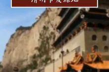 中国清明节(寒食节)发源地---绵山