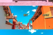 治愈旅行|丽江旅行攻略 旅行地-金龙村 【地址】:丽江市古城区七河镇金龙村委会 【风格】:特色小镇
