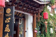 丽江古城心飞扬花园民宿 丽江的雨季慢慢来了,气温只有10几度。如果你想来感受雨中古镇,体验雨中小巷,
