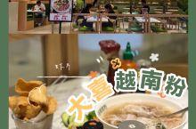 嗦粉啦 我爱嗦粉 各种粉  被朋友吸引来了高鑫广场新店越南粉  黄绿为主 清新的不行  - 【店名】