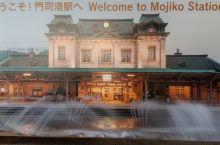 门司港位於日本九州之北面,與本州之下关市隔江相望,兩地有海底行人隧道可通,步程约半个小時,相当特別,