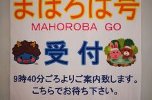 仙境酒店(Hotel Mahoroba)  秋季,在整个登别温泉小镇,我们在网上,只查到只有登别仙境