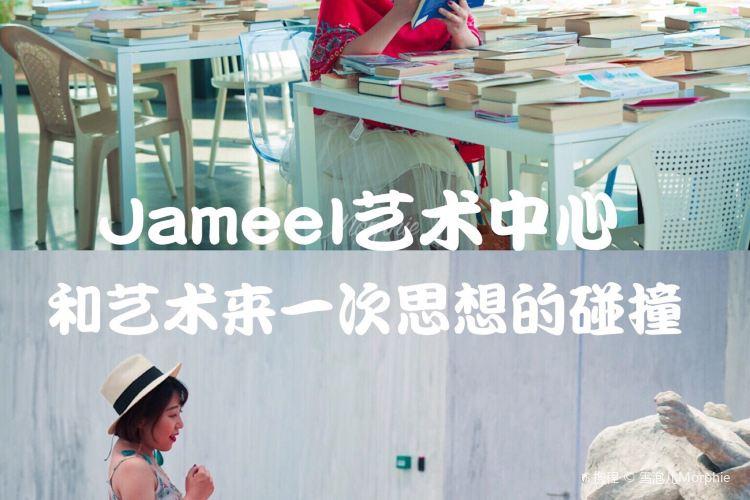 Jameel Arts Centre4