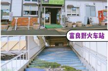 """札幌~富良野 最方便的就是""""熏衣草特急了"""",从札幌2小时直达富良野,无需换乘,一车直达。  熏衣草特"""