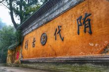隋代千年古刹,历史悠久。隋梅有1400年历史。