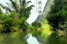 黄姚小余哥专业旅游租车优秀团队欢迎大家来黄姚古镇旅游哦!