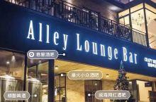 最火小众酒吧-小众又美丽 𓃠店名:【巷里酒吧】Alley Lounge Bar 𓃠地址:公园路一