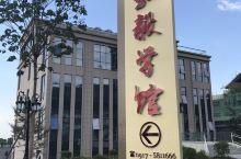 太白山弘毅学馆