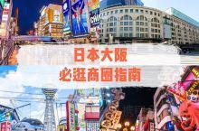 【大阪必逛商圈看这一篇就够了】 大阪是关西地区购物血拼的胜地。店铺密集,各种档次的店铺齐备,打折季节