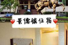 景德镇住宿 | 高性价比的便捷商务酒店 选择伊龙宾馆是我们这次的地头蛇小伙伴推荐的,这个酒店离着要逛