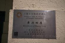 打卡武康路,现代魔都的老上海记忆 到武康路时,已经是傍晚了,名人故居已经不开放了。橘色的路灯下,老上