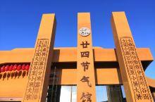24节气划分_凝聚中华民族对农业生产的智慧。
