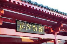 中国四大赏枫地之一岳麓山 岳麓山位于首批国家历史文化名城长沙市湘江西岸,依江面市,现有岳麓山、橘子洲