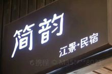 湖南必体验丨大美凤凰古城游玩攻略 推荐理由:  说到凤凰古城,脑海里会浮现出这些景象,气势磅礴的古城