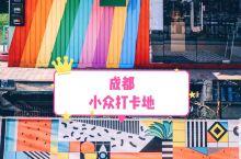 热门成都超适合文艺青年的小众打卡点  除了在IFS和大熊猫合影,到宽窄巷子做一回游客,其实游玩成都还