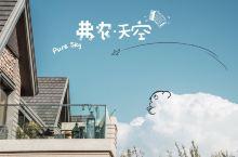 北京周边拍照好去处 | 美到犯规的密云弗农小镇  今天给大家推荐一个北京郊区自驾1个小时就能到田园风