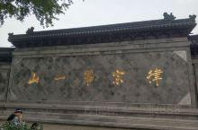 物华天宝,人杰地灵的律宗圣地,虽是新建,但可以一游。