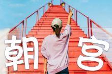 蓝鲸人的私藏宝藏(二)——朝天宫  你可能知道南京博物院,但你可知道南京博物馆?(傻傻分不清) 你