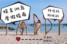 两天一晚畅游蜈支洲岛,超适合情侣度假! 行程安排: Day1 上午:从蜈支洲岛码头坐快艇到达岛上。