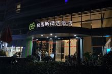 国庆举家出行,回沪的时候在杭州入住一晚,选择这家酒店是考虑第二天回上海方便些,以避免高速拥堵。 【环