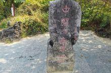 """""""中越53号界碑"""",全称为""""中法广西安南第五十三号界碑"""",定立于清朝光绪14年,也就是公元1888年"""