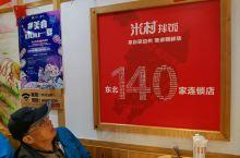 打卡敦化的网红餐厅,生意是真的好。好多的红色彰显中国公。