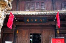 在昆明老街正对胜利堂的涌道街上,法国梧桐树荫下,在一排砖木结构二层小楼中间73号是云南省级文物保护单