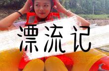 走着!我们去漂流! 台州尤溪江南大峡谷漂流     地点在山里,比较适合自驾,附近还有滑草等其他景点